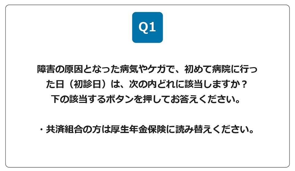 受給要件の簡単判定の質問画面
